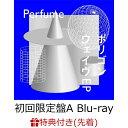【先着特典】ポリゴンウェイヴEP (初回限定盤A CD+Blu-ray)(内容未定) [ Perfume ]