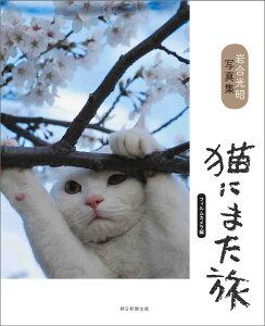 猫にまた旅(フィルムカメラ編) [ 岩合光昭 ]