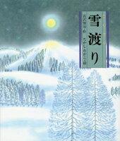 『雪渡り』の画像