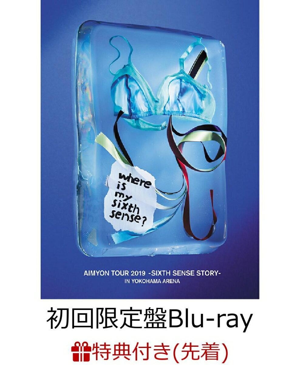 【先着特典】AIMYON TOUR 2019 -SIXTH SENSE STORY- IN YOKOHAMA ARENA (初回限定盤)(A5クリアファイル)【Blu-ray】