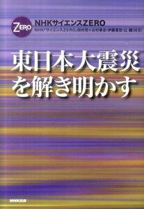 【送料無料】東日本大震災を解き明かす [ 日本放送協会 ]