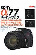 SONY α77スーパーブック