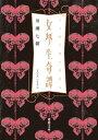 女學生奇譚 (徳間文庫) [ 川瀬七緒 ]