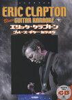 エリック・クラプトンブルース・ギター・カラオケ (Best hit artists guitar hero c)
