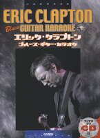 エリック・クラプトンブルース・ギター・カラオケ