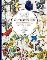 美しい自然の色図鑑