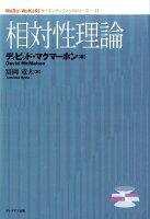 MaRu-WaKaRiサイエンティフィック シリーズ 2 相対性理論