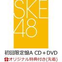 【楽天ブックス限定先着特典】あの頃の君を見つけた (初回限定盤A CD+DVD)(生写真) [ SKE48 ]