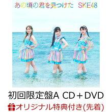 【楽天ブックス限定先着特典】あの頃の君を見つけた (初回限定盤A CD+DVD)(生写真:江籠裕奈)