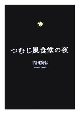 【送料無料】つむじ風食堂の夜