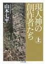 【送料無料】現人神の創作者たち(上)