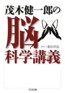 【送料無料】茂木健一郎の脳科学講義