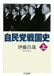 【送料無料】自民党戦国史(上)