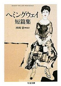 【送料無料】ヘミングウェイ短篇集