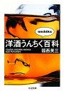 【送料無料】洋酒うんちく百科