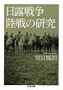【送料無料】日露戦争陸戦の研究