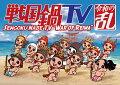 戦国鍋TV 令和の乱 Blu-ray BOX(戦国鍋TV〜なんとなく栄光と伝説への旅立ち〜Blu-ray BOX 廉価版)【Blu-ray】