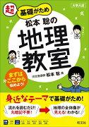 松本聡の地理教室