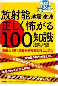 【送料無料】放射能地震津波正しく怖がる100知識