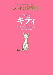 【送料無料】下町のネコ キティ [ アーネスト・トムソン・シートン ]