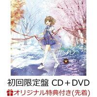 【楽天ブックス限定先着特典】yuanfen (初回限定盤 CD+DVD) (マイクロファイバークロス付き)