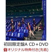 【楽天ブックス限定先着特典】恋落ちフラグ (初回限定盤A CD+DVD)(オリジナル柄生写真(井上瑠夏、江籠裕奈))