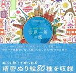 【バーゲン本】ぬり絵で愉しむ世界一周の旅