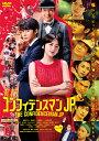 コンフィデンスマンJP ロマンス編 通常版DVD [ 長澤まさみ ]