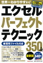 エクセルパーフェクトテクニック350+α最新版 (学研コンピ