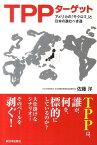 TPPターゲット アメリカの「モクロミ」と日本の進むべき道 [ 佐藤洋(環境政策) ]