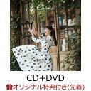 【楽天ブックス限定先着特典】Chime (CD+DVD) (マルチクリアケース付き) [ 大塚愛 ]