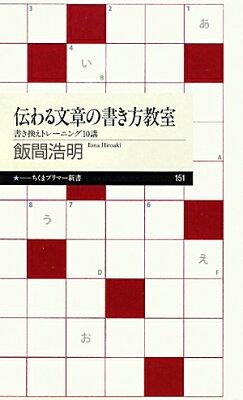 【送料無料】伝わる文章の書き方教室 [ 飯間浩明 ]