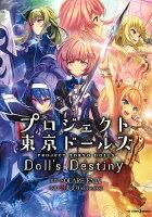 プロジェクト東京ドールズ Doll's Destiny (JUMP jBOOKS)