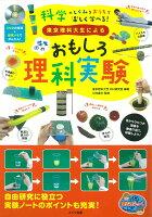 DVDの実演+研究メモでかんたん!東京理科大生による 小学生のおもしろ理科実験