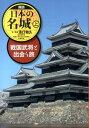 探訪日本の名城(上) 戦国武将と出会う旅 [ 濱口和久 ]