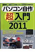 パソコン自作超入門(2011)