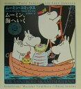 【送料無料】ムーミン・コミックス(第3巻) [ トーベ・ヤンソン ]