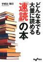 どんな本でも大量に読める「速読」の本 (だいわ文庫) [ 宇
