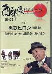 DVD>(追悼)西部邁ゼミナール ゲスト:黒鉄ヒロシ 「原発」はいかに議論されるべきか (<DVD>)