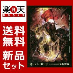 オーバーロード 1-9巻セット【10月中旬入荷予定】