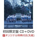 【楽天ブックス限定先着特典】「超特急 ≠ME行き」 (初回限定盤 CD+DVD)(生写真(本田珠由記)) [ ≠ME ]
