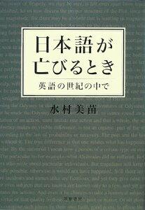 【送料無料】日本語が亡びるとき