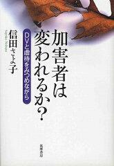 【送料無料】加害者は変われるか? [ 信田さよ子 ]