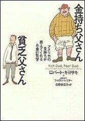 【送料無料】金持ち父さん貧乏父さん [ ロバート・T.キヨサキ ]
