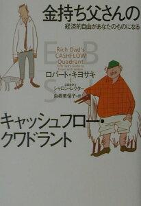 【送料無料】金持ち父さんのキャッシュフロー・クワドラント [ ロバート・T.キヨサキ ]