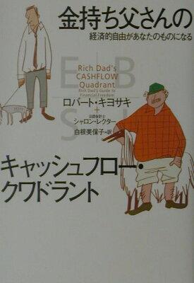 【送料無料】金持ち父さんのキャッシュフロ-・クワドラント