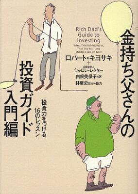 【送料無料】金持ち父さんの投資ガイド(入門編)