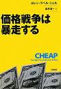 【送料無料】価格戦争は暴走する [ エレン・ラペル・シェル ]