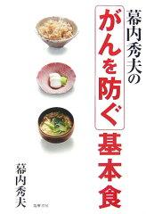 【送料無料】幕内秀夫のがんを防ぐ基本食