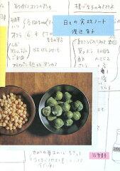 【送料無料】日々の食材ノ-ト